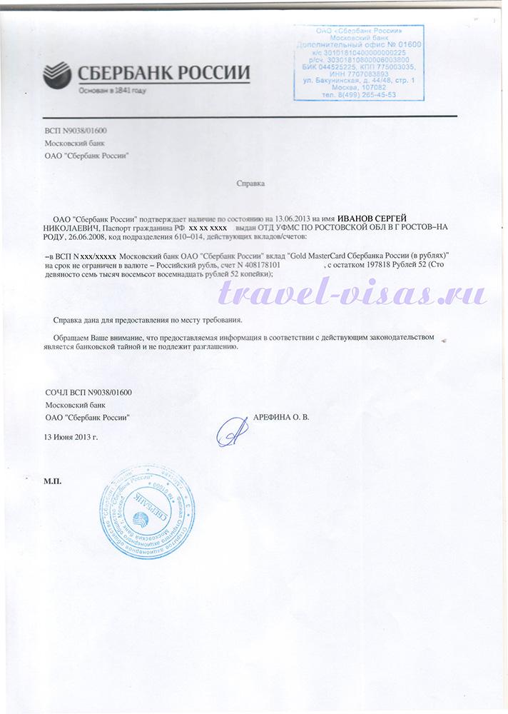 Выписка с банка для визы в германию бросая