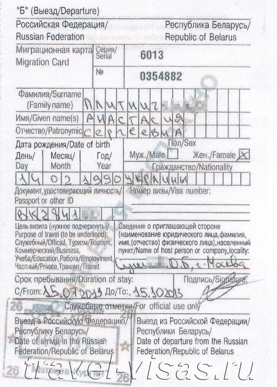 бланк миграционной карта украина