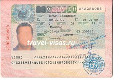 Как сделать на визу в грецию